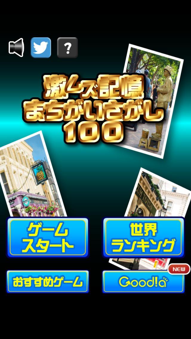 激ムズ記憶間違い探し screenshot 4
