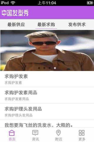中国发型秀 - náhled