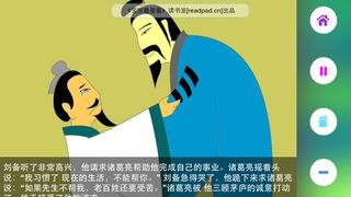少儿版三国演义 - 读书派出品 screenshot 5