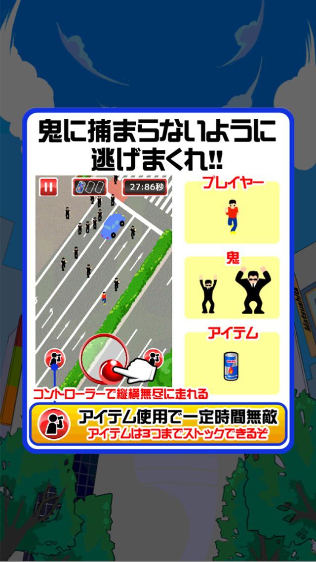 渋谷で鬼ごっこDX〜エリア拡大&鬼増量キャンペーン中!!〜 screenshot 5