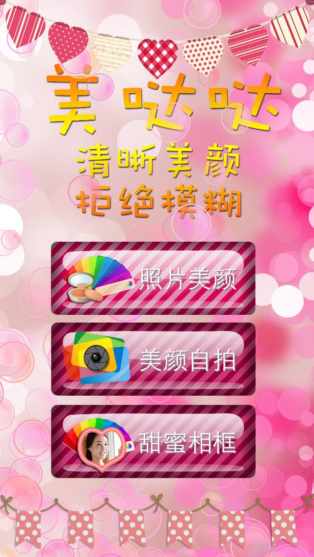 美哒哒美颜自拍相机 screenshot 5