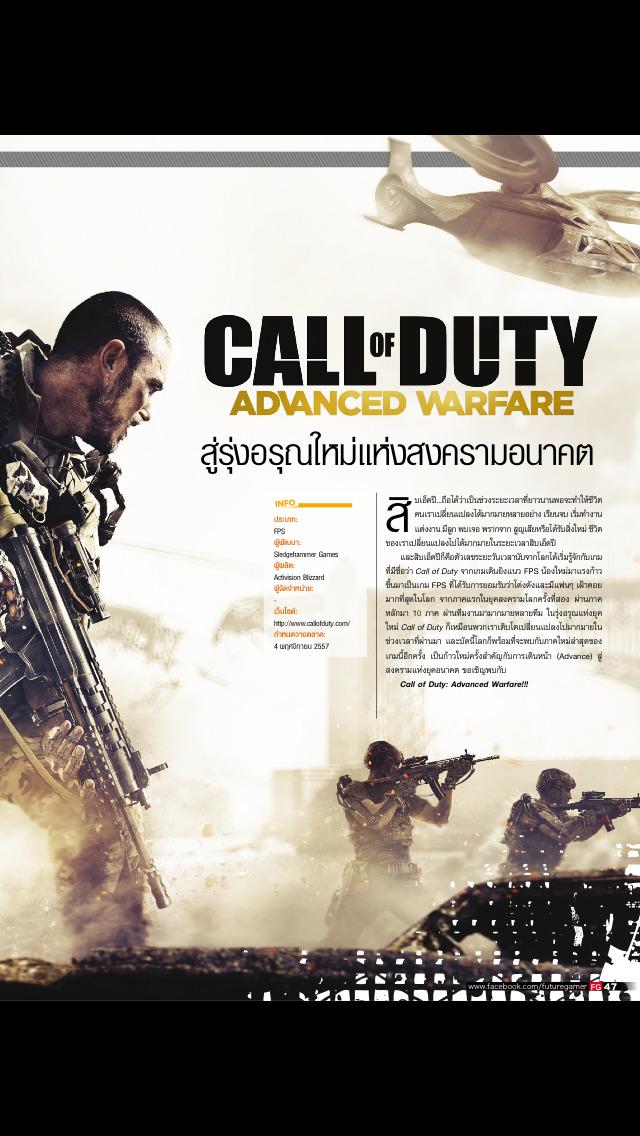 Future Gamer Thailand screenshot 5