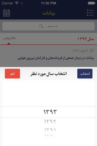 KHAMENEI.IR - náhled