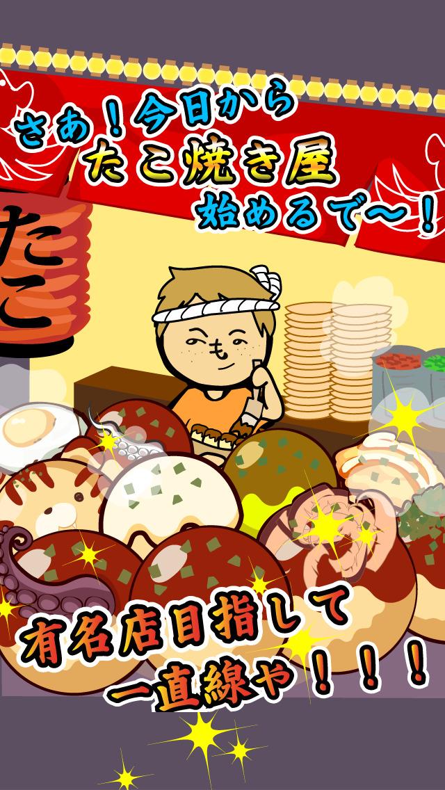 元祖たこやき道場 -レシピを集めてお店を育成![無料] screenshot 1