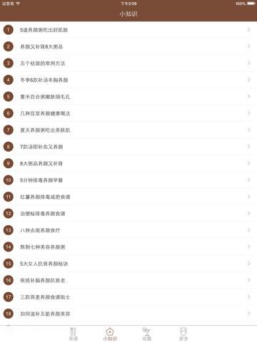 营养粥谱 - 健康保健养身粥谱 screenshot 9