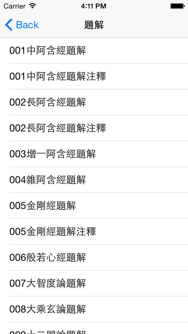 中國佛教白話經典寶藏-題解源流 screenshot 4