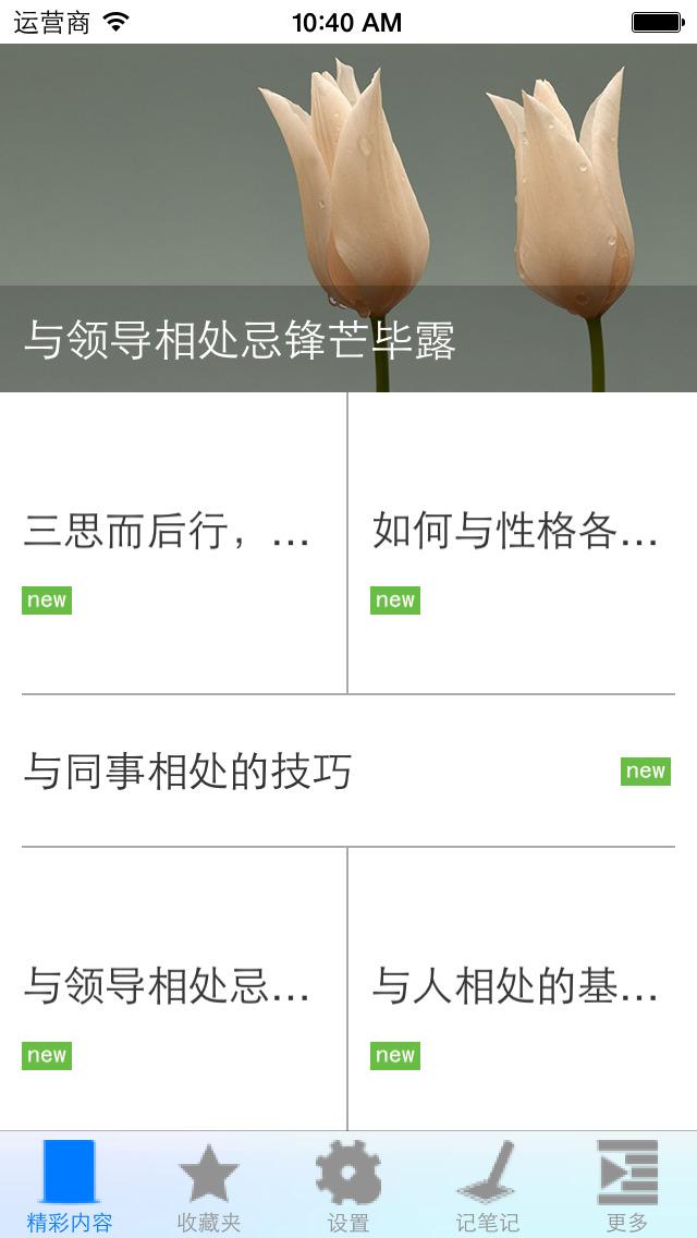 与同事相处技巧大全 screenshot 4