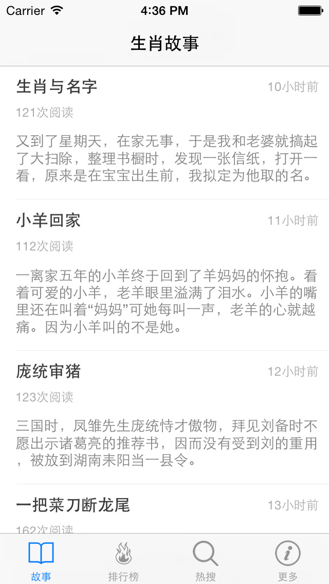 生肖故事大全 -  12生肖的有趣故事与生肖全说全集 screenshot 1