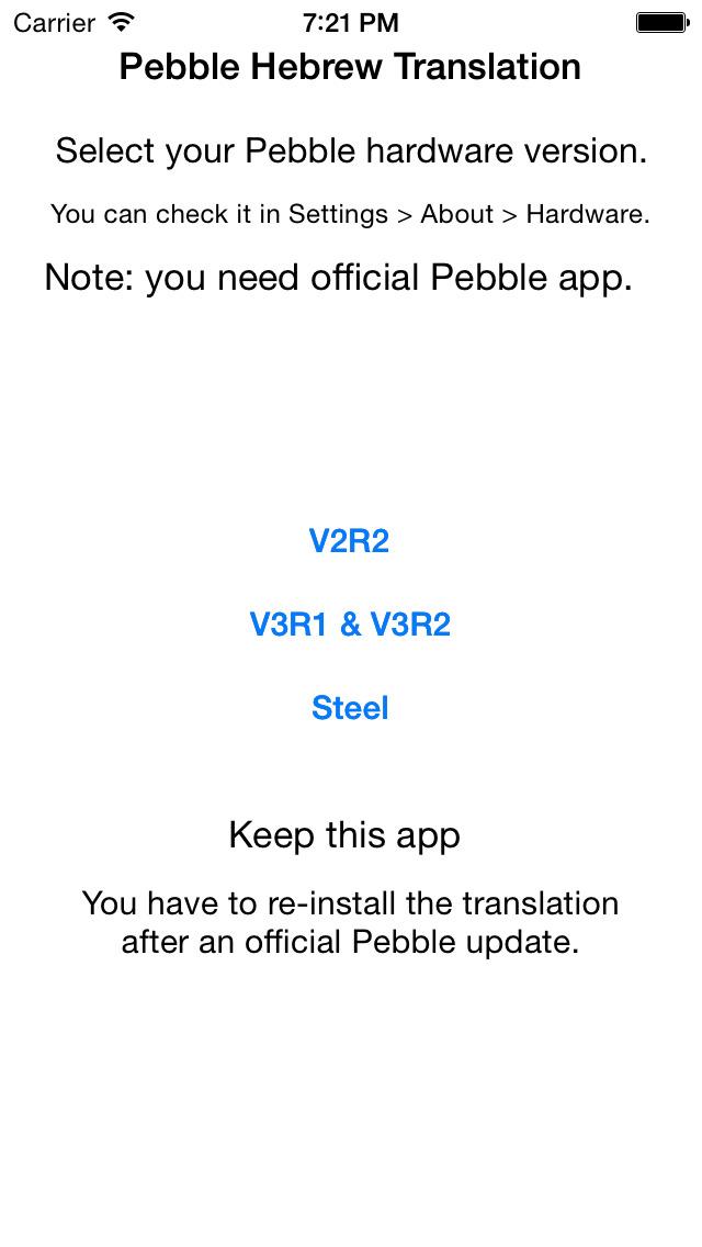 Hebrew Translation for Pebble screenshot 1