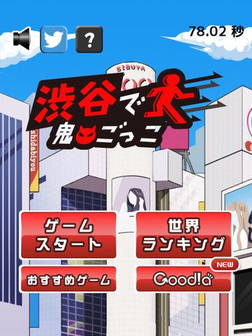 渋谷で鬼ごっこ screenshot 9