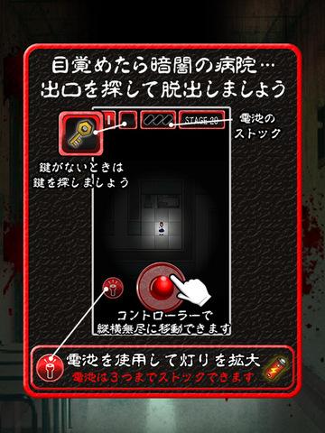 暗闇病棟【※心臓の弱い方はお控え下さい…】 screenshot 8
