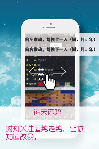 滴天八字 - náhled
