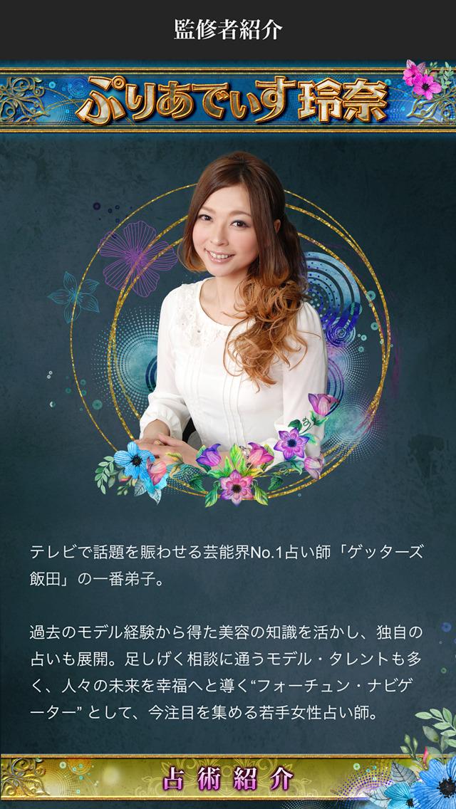 ゲッターズ飯田流◆ぷりあでぃす玲奈の占い screenshot 4