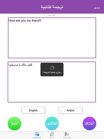 مترجم اللغات الصوتي screenshot 7