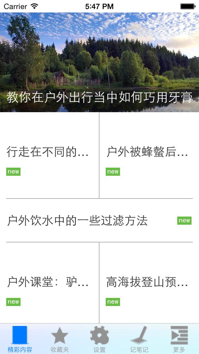 户外技巧 screenshot 3