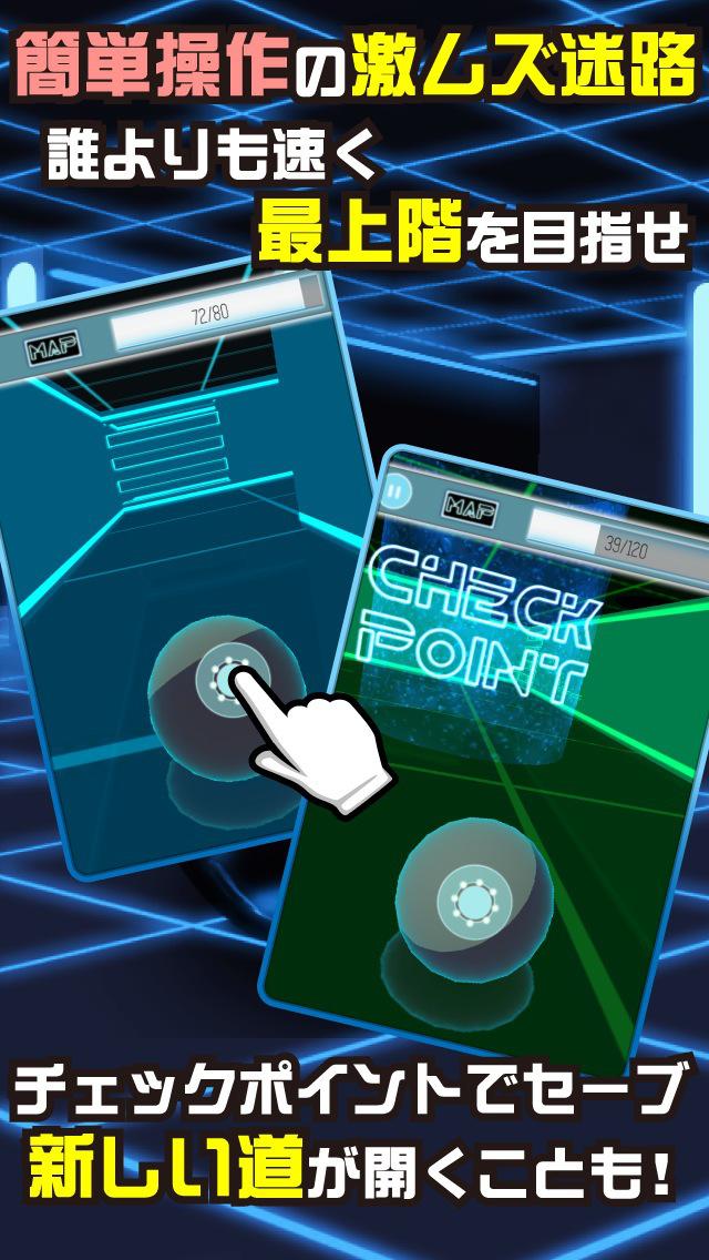 MAZE TOWER -立体迷路3D- screenshot 1