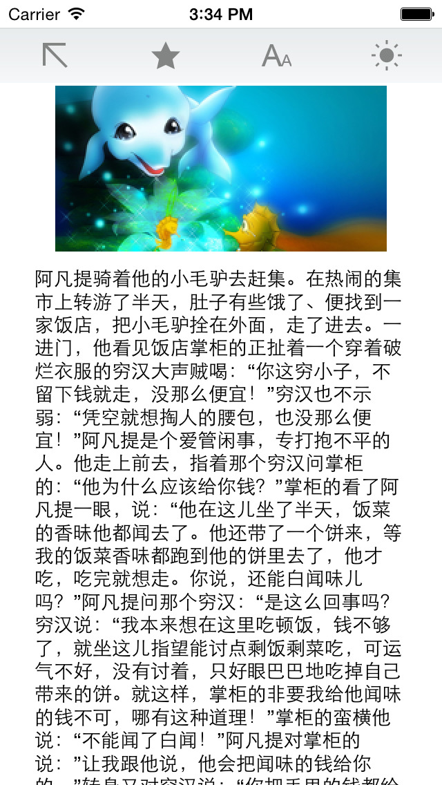 胎教故事大全 screenshot 5