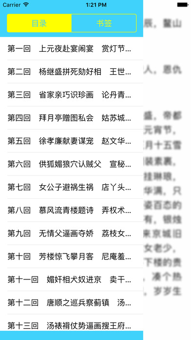 金瓶梅传奇:【古典情色小说无删减】 screenshot 2
