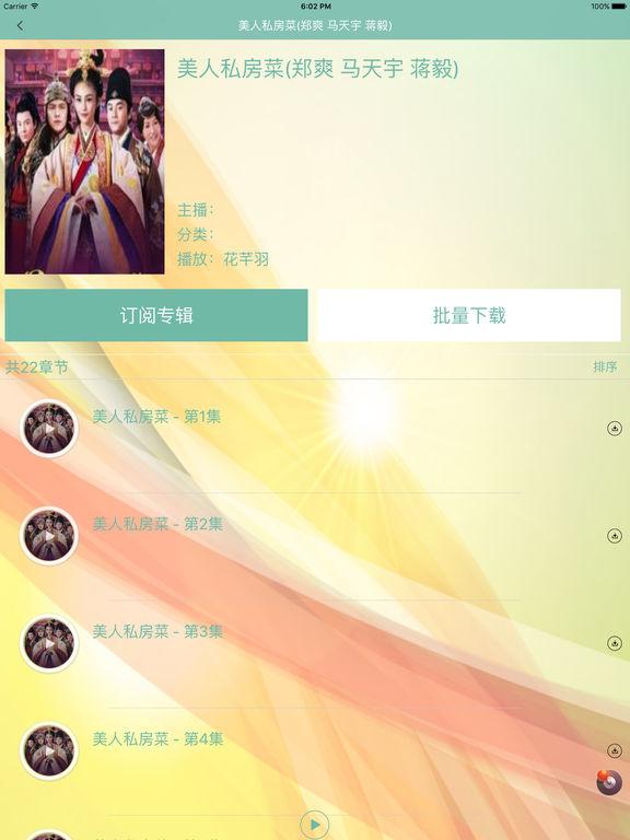 美人私房菜[有声书籍]:郑爽古风言情美食小说 screenshot 6