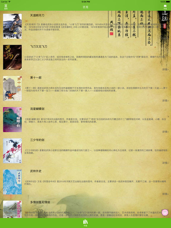 古龙经典武侠小说 screenshot 4