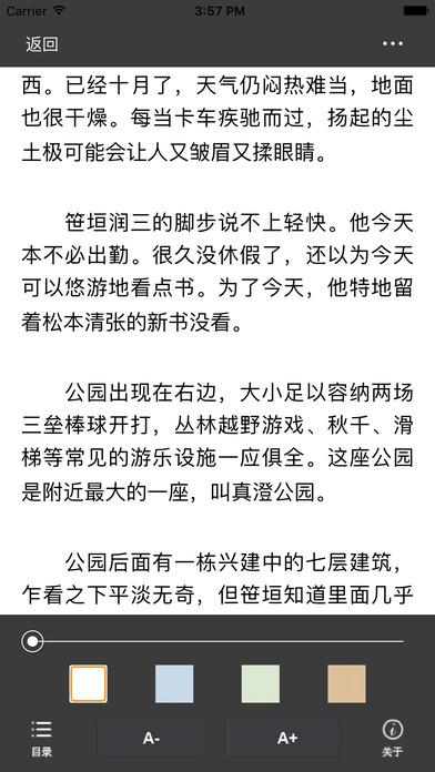 东野圭吾悬疑推理小说合集:犯罪心理小说 screenshot 3