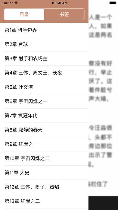 【三体】:刘慈欣科幻巨著 screenshot 3