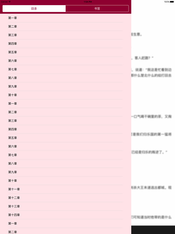 耽美小说-【合集】 screenshot 8