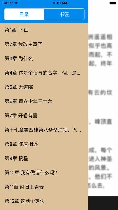 猫腻最新网络玄幻小说:择天记 screenshot 4