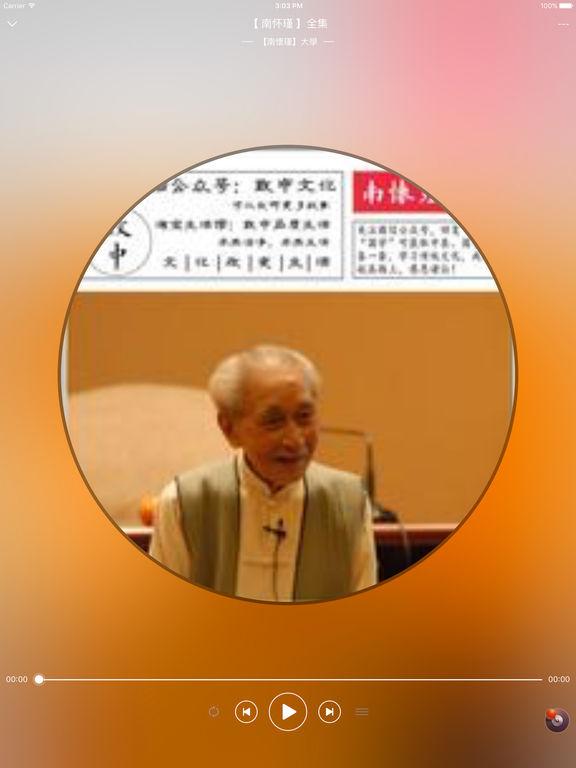 【南怀谨全集】有声书:听佛儒道,品世界 screenshot 7