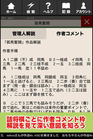 詰将棋パラダイス - náhled