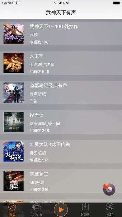 [武神天下]禹枫著-东方玄幻有声书 screenshot 1