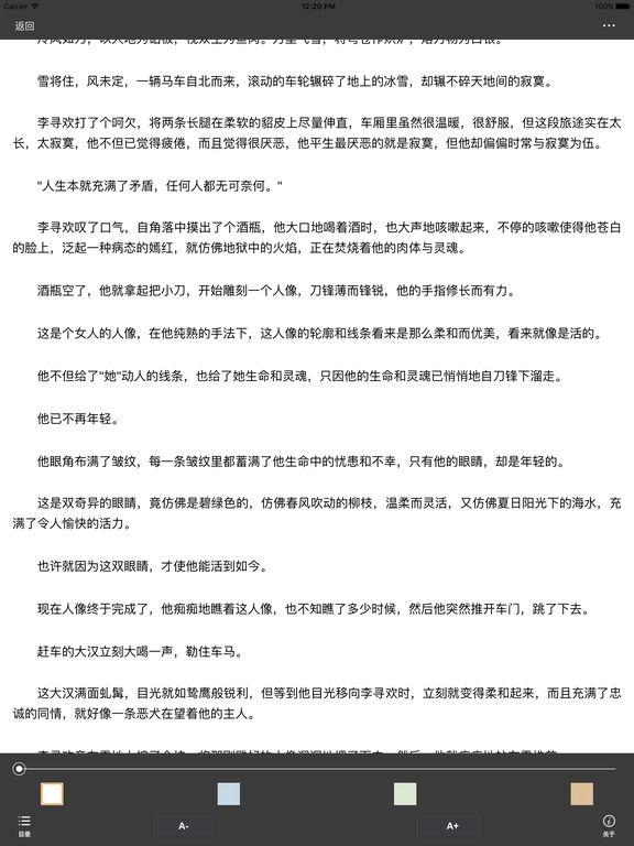 古龙原著武侠小说——[小李飞刀] screenshot 7