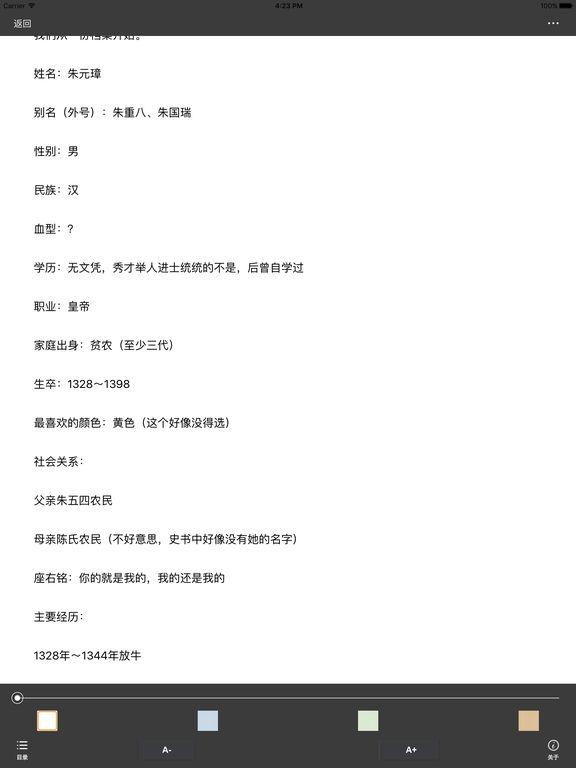 明朝那些事儿全集:历史小说精编版 screenshot 5