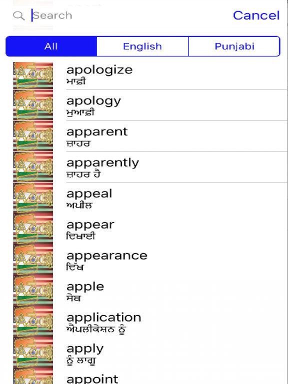 Punjabi Dictionary GoldEdition screenshot 9