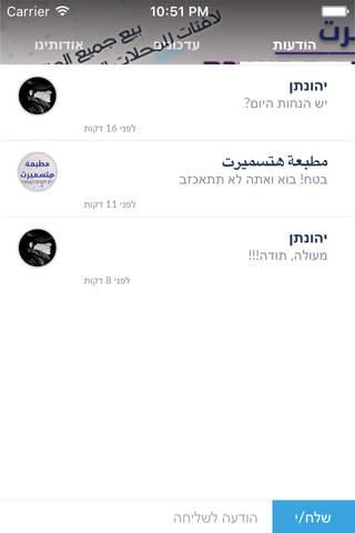 مطبعة هتسميرت by AppsVillage - náhled