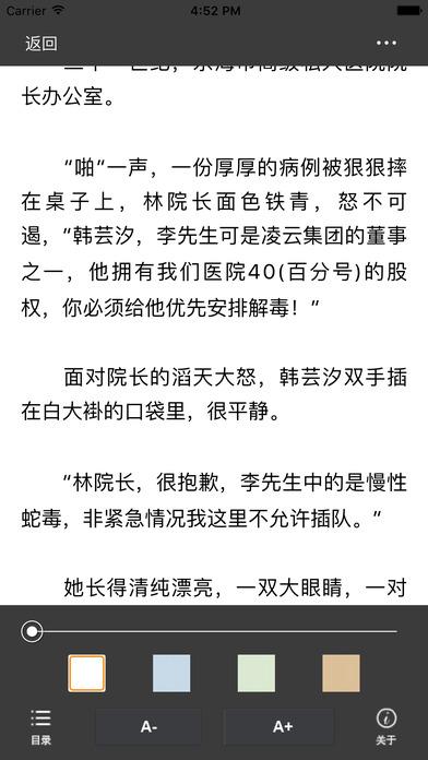 天才小毒妃:穿越架空超能小说女生书城 screenshot 2