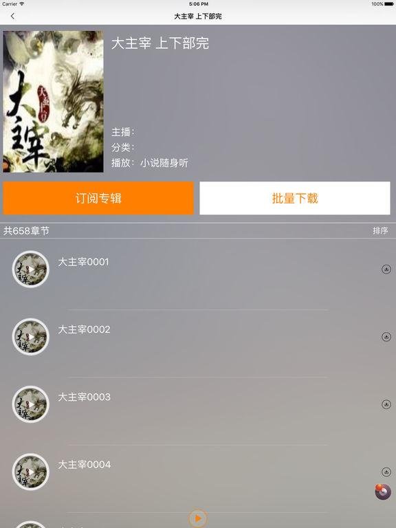 【有声玄幻小说大全】 screenshot 6