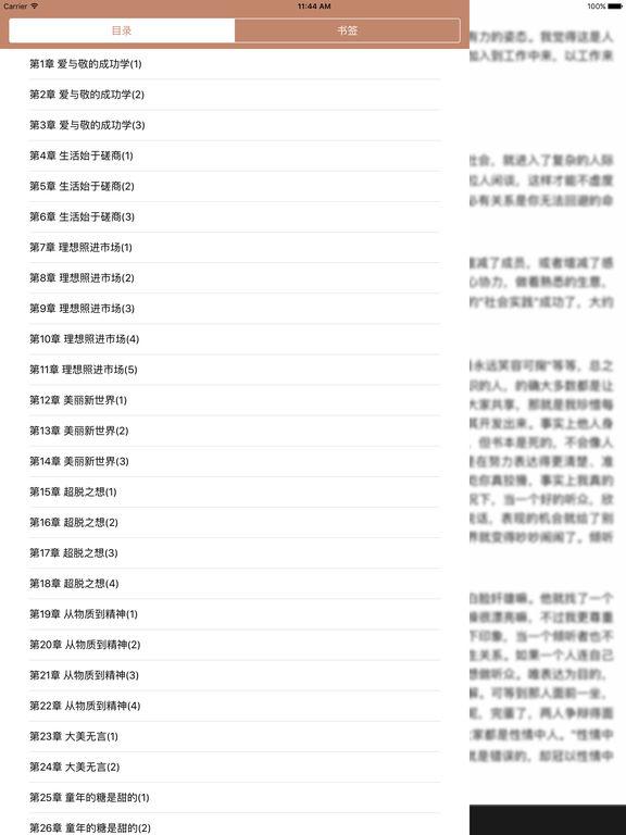 【既要成功也要成仁】:成功励志人生哲学经典语录 screenshot 6