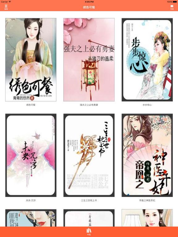 绣色可餐:超好看的古言网络小说 screenshot 4