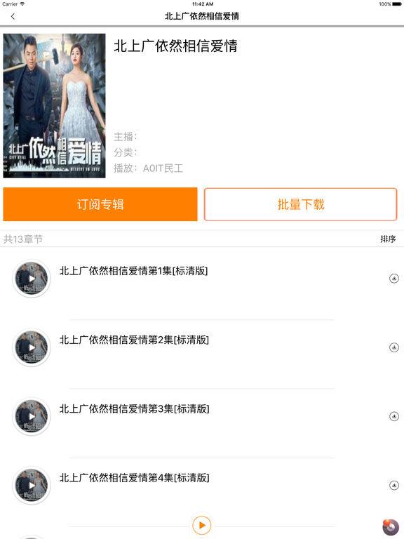 【北上广依然相信爱情】有声书:热门電視劇小说 screenshot 6