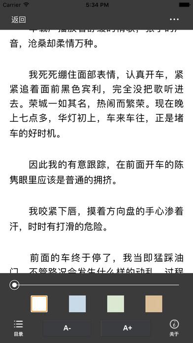 放弃我抓紧我:陈乔恩王凯乔任梁领衔主演都市言情小说 screenshot 2