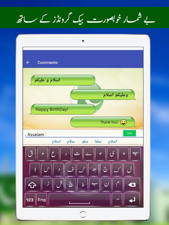 Urdu Keyboard - Pak Flag screenshot 7