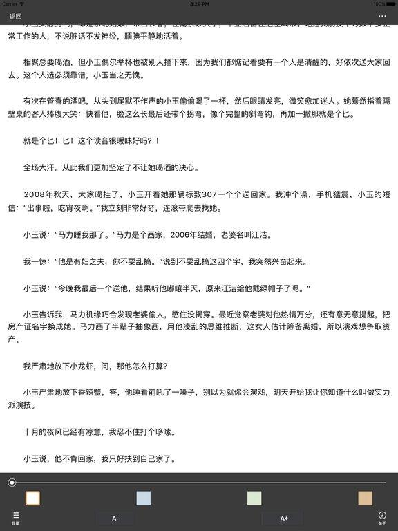 摆 渡 人:张嘉佳著影视同名小说 screenshot 6