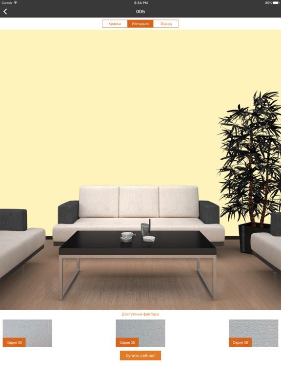SENECO - фасадные краски и штукатурки screenshot 9