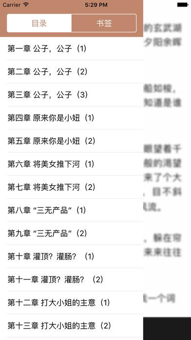 百度风云榜最人气小说精选:免费书城 screenshot 3
