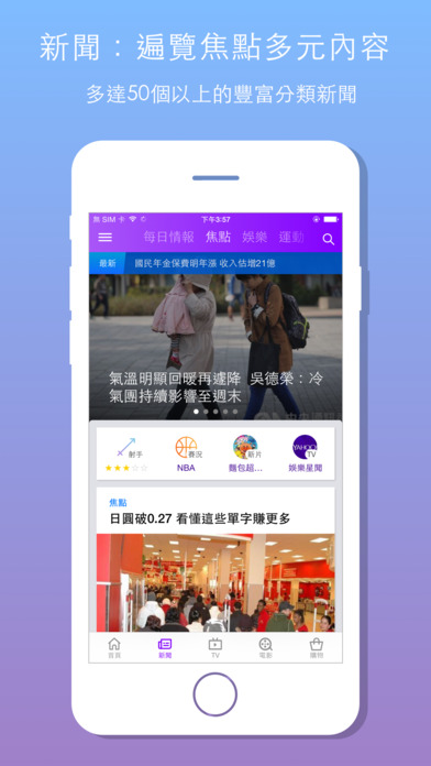 Yahoo奇摩新聞 - 直播Live、即時新聞 screenshot 2