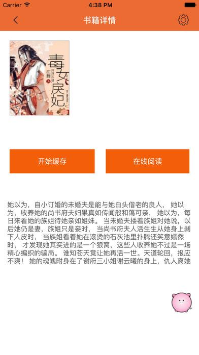 【毒女戾妃】免费小说 screenshot 2