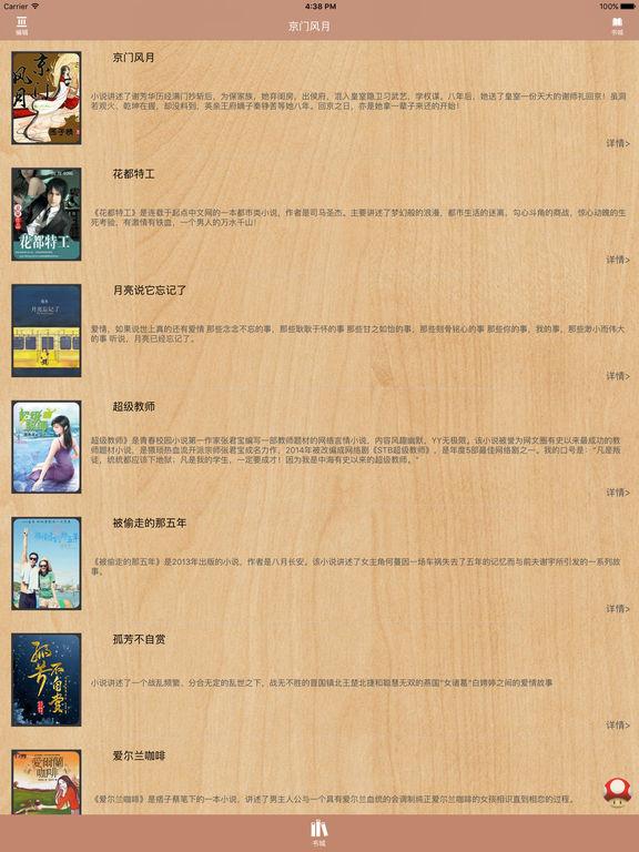 京门风月:女性古风穿越言情小说 screenshot 4