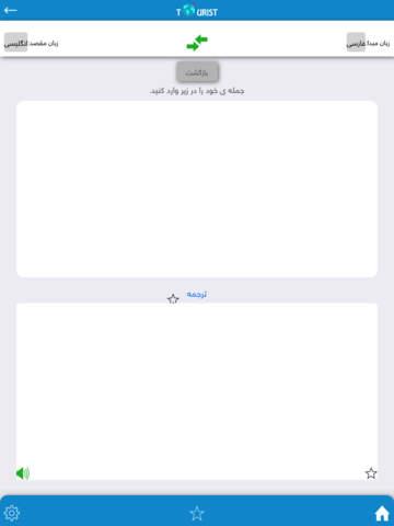 ُTourist App - náhled