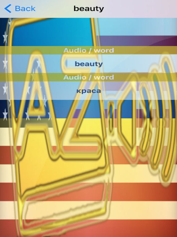 Ukrainian Dictionary GoldEdition screenshot 10